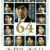 映画『64  ロクヨン  前編』