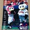 プロ野球カード記録 その35