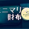 ミニマリストの為の財布比較『WILDSWANSのPALM』と『ハンモックウォレットコンパクト』を比較してみた。