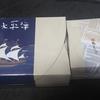 私のおすすめ宮城のお土産!梅花堂さんの「東太平洋」と「藻なかサブレ」