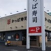 かっぱ寿司 柏店