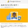 Google Adsenseの審査に一発合格しました