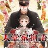 「天堂家物語」6巻の感想