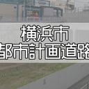 横浜市 都市計画道路を巡る