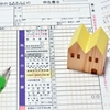 マイホームを購入したら、確定申告をして住宅ローン控除を受けよう!ということでお金が戻ってきました!