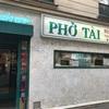 パリのチャイナタウンで食べるベトナム料理 その2