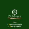 【財務諸表・決算書】有料講座 メニュー 【ZAIMの教室】