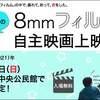 「懐かしの8mmフィルム自主映画上映会」告知映像完成!