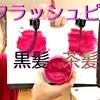 【カラーバター フラッシュピンク】黒髪と茶髪に染め比べ