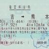 あそぼーい!92号(パノラマシート) 指定料金券
