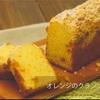 オレンジのクランブルケーキ 〜ABCクッキング手作りキット