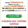 【9/30】【10/31】【11/30】東海漬物 LINE応募限定!プチキムチキャンペーン【レシ/LINE】