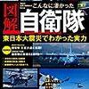 女性初の戦闘ヘリコプター操縦士 半浴(はんさこ)仁美さん(41)