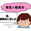 【育児×教員⑱】母、腱鞘炎に苦しむ