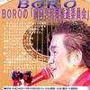 BORO 宝塚で講演会