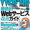 「WEB+DB PRESS Vol.75」特集「継続的Webサービス改善ガイド」の紹介