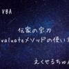 Excel VBAにおける伝家の宝刀。Evaluateの使い方