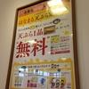 【宣伝】はなまるうどん「秋の天ぷら祭り」なので、天ぷら定期券を買おう
