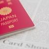 初めてのパスポート、発給(発行)準備と申請手続きについて。必要なものは何?