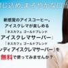 ネスカフェのアイスクレマコーヒーが高騰中!12,000円分をGET!いつもと違うアイスコーヒーがほしい方必見!