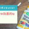 花粉症対策にも!ナイアシンフラッシュの効果と飲み方【iHerb】
