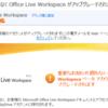 【重要なお知らせ】 間もなく Office Live Workspace がアップグレードされます