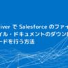 CData Driver で Salesforce のファイル・添付ファイル・ドキュメントのダウンロード・アップロードを行う方法