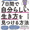 【新刊】わかりやすい良書 7日間で自分らしい生き方みつかる本