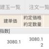 【CFD】米国S500を買いました