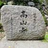 【オススメ観光地】『京都三尾』より、高山寺と神護寺を紹介!