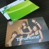 TamaHome 20周年フェアのクオカード3,000円貰ってきました!