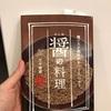 発酵生活:醤(ひしお)を作ってみました💖