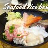 ランチに並ばず食べられる海鮮丼  ハレの日食堂(Seafood bowl in  Tsukiji / Hare no hi shokudo)