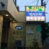 武蔵境 境南浴場