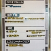 【告知】ポケモンセンタートウキョー「ポケモン☆キッズカーニバル」「ポケモンステッカー&チャンス」 (2014年4月12日(土)開催)