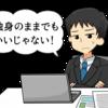 ☆012.独身のままでもいいじゃない!