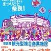 奈良の新たな観光スポット【ミ・ナーラ】で、全国の多数のアイドルが出演する「アイドルフェス」が開催されます。