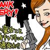 【舞台観劇】『THE BANK ROBERRY』感想 桜井玲香キャプテンの演技の切れ味やっぱすごくね?
