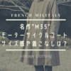 【フランス軍】M35モーターサイクルコートのサイズ感や着こなしは?
