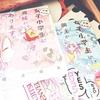 柚木涼太『お姉さんは女子小学生に興味があります 1-2』-ときどき消えちゃうの悲しい。-