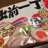 葉もの野菜があったら袋ラーメン食べたくなるんよね〜( ´ ▽ ` )ノ