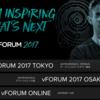 vFORUM 2017 Day1 セッションリスト!