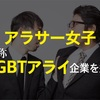 【アラサー女子】自称LGBTアライ企業を退職!在宅フリーランスへの第一歩!前編