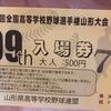 もっとスキを突け【99th山形県大会】酒田南VS山形明正