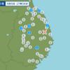 午後5時54分頃に岩手県沿岸北部で地震が起きた。