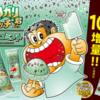 【ガリガリ君チョコミント】美味しさパワーアップして販売3年目!