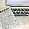 【スペイン語独学】DELEB2合格への道72 9月8日の勉強記録