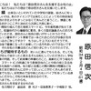 原田信次の選挙公報(2020年美里町長選)