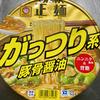マルちゃん正麺 カップ がっつり系豚骨醤油(東洋水産)