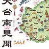 『大台南見聞録』刊行記念 原画展&ヤマサキ兄妹トークセッション